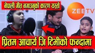 भारतिय Zee TV ले  Pritam Acharya लाई नेपाली गीत नै गाउन नदिएपछि ! कारण यस्तो Timile Bato Phereu Are2