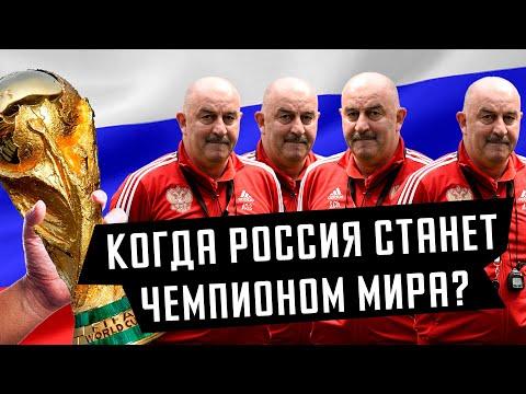 Когда Россия станет чемпионом мира? /НЕОЧЕВИДНЫЙ СПОРТ