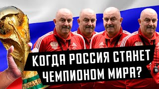Когда Россия станет чемпионом мира НЕОЧЕВИДНЫЙ СПОРТ