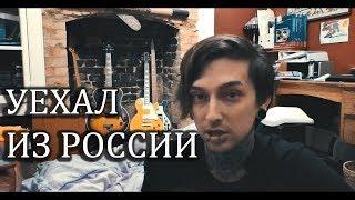 ПОЧЕМУ Я УЕХАЛ ИЗ РОССИИ
