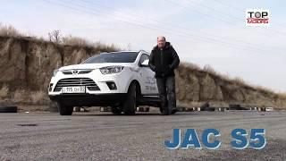 Тест-драйв кроссовера JAC S5.