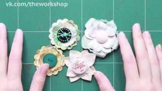 Украшения для скрапбукинга своими руками Цветы theworkshop