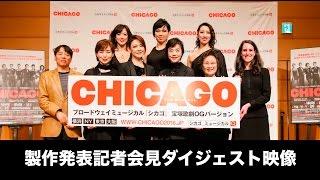 【製作発表ダイジェスト映像】CHICAGO宝塚歌劇OGバージョン