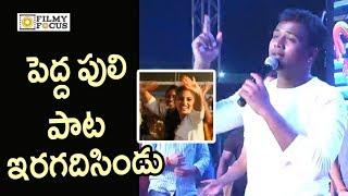 Rahul Sipligunj Pedda Puli Song Performance @Chal Mohana Ranga Movie Song Launch - Filmyfocus.com
