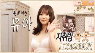 드디어 자취방에서 속옷리뷰 • 뒤태여신 모델 뮤아 • …