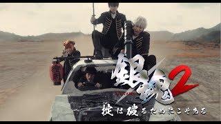 映画『銀魂2 掟は破るためにこそある』15秒TVCM(絆編)【HD】2018年8月17日(金)公開