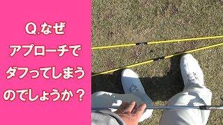 【長岡プロのゴルフレッスン】Q.なぜアプローチでダフってしまうのでしょうか?