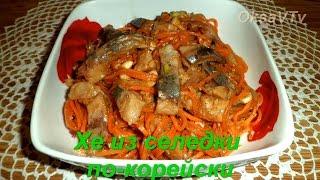 Хе из сельди по-корейски. Heh herring. Korean food