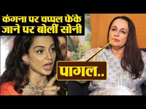 Kangana Ranaut & Mahesh Bhatt Controversy: Soni Razdan REACTS on Rangoli's statement | FilmiBeat