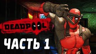 Deadpool Прохождение - Часть 1 - БЕЗУМИЕ!