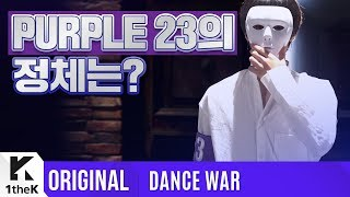 [DANCE WAR(댄스워)] FINAL ROUND: PURPLE 23 Fancam(PURPLE 23 직캠) UNMASKED ver.