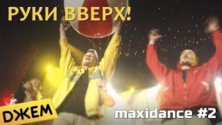 Руки Вверх! - Максидэнс #2 (первый концерт в Москве)