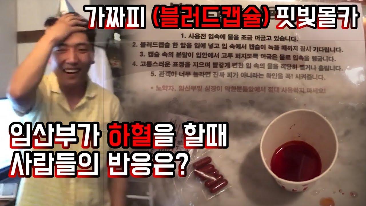 임산부가 연기하는 [가짜피(블러드캡슐)를 이용한 하혈, 피의몰카(몰래카메라)] 친구들의 반응