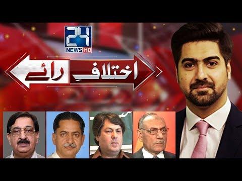Ikhtilaf E Rae - 08 Jan 2018 - 24 News HD