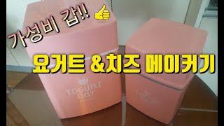 가성비 좋은 요거트&치즈 메이커기 소개!!