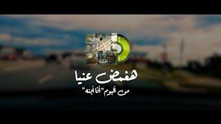 Haghamad Enaya Elmes Edena Band - هغمض عينيا فريق المس ايدينا