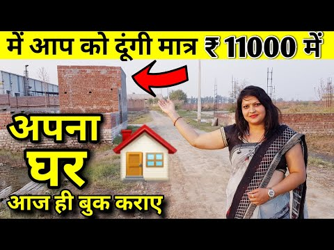 मात्र 11000/- में अपना घर DELHI NCR   CHEAP AND BEST PROPERTY INVESTMENT VALUE FOR MONEY DELHI -NCR