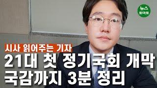 [시사 읽어주는 기자]21대 첫 정기국회 100일…'전염병 대응·공수처' 논의 등 화두