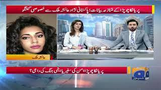 Priyanka Chopra Ky Mutnazay Bayanaat; Pakistani Nasraad Ayesha Malik Sy Khasoosi Guftagoo
