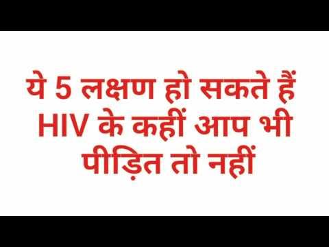 hiv full form name - YouTube
