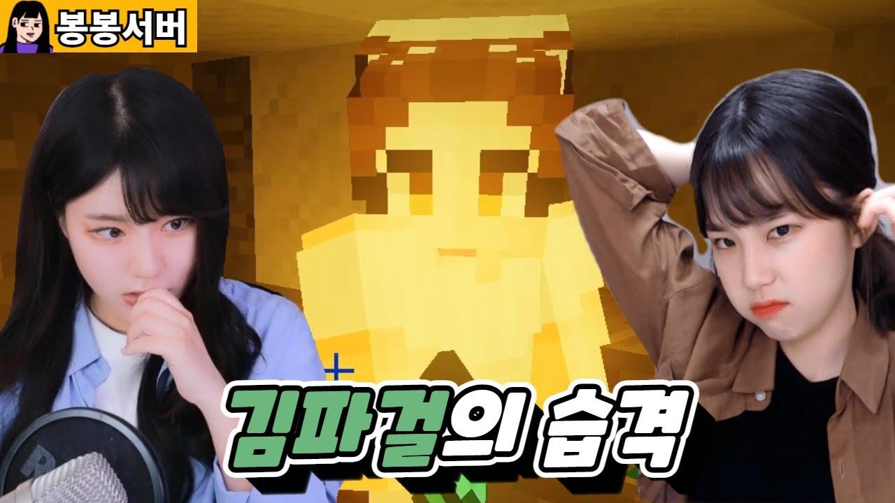 카르텔보다 무서운 김파걸 [ 봉봉서버 #1 ]