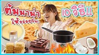 10 วิธีต้มมาม่าให้อร่อยขึ้น ตามสไตล์ชาวเน็ต!! 🍊ส้ม มารี 🍊