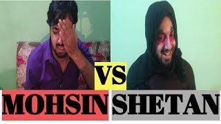 Gambar cover Mohsin Ki Vines - | MOHSIN VS SHETAN |