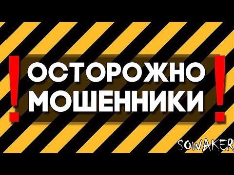 Мошенничество в Онлайн-Играх или виды разводов+Обращение к Подписчикам!!!