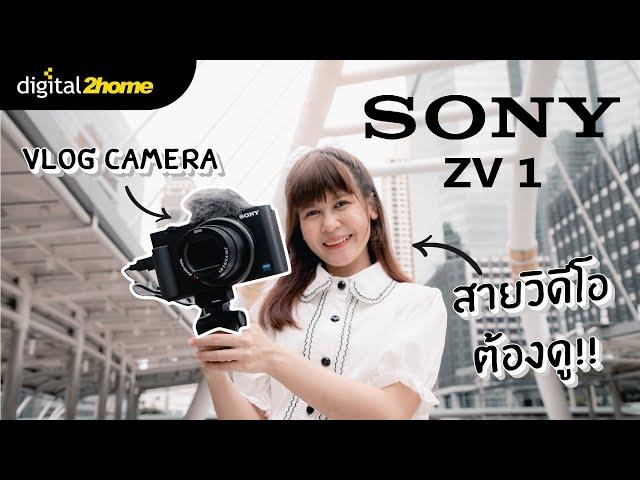 Sony ZV-1 Vlog camera สายวิดิโอ ต้องดู !!!