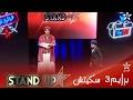 StandUp الثنائي مهدي الراي و صلاح الدين أبشار Prime 3 Sketch mp3