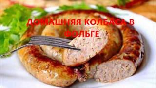 ДОМАШНЯЯ КОЛБАСА В ФОЛЬГЕ.
