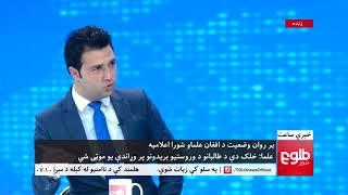 LEMAR NEWS 30 January 2018 / د لمر خبرونه ۱۳۹۶ د دلو ۱۰