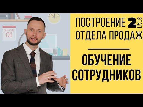 Построение отдела продаж -этап #2- ОБУЧЕНИЕ СОТРУДНИКОВ