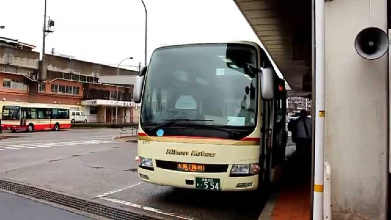 日本交通 高速バス 出発 大阪梅田行き2 nihon kotsu high speed bus