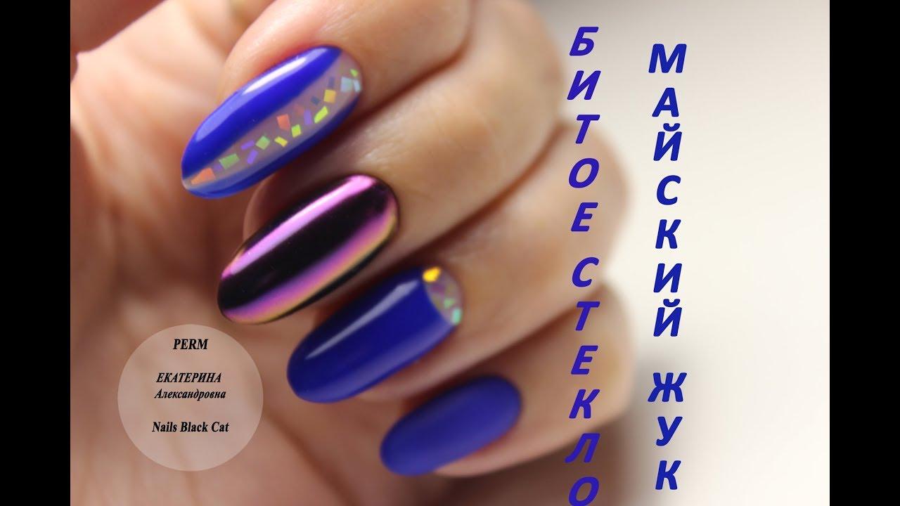 элегантный дизайн ногтей с втиркой майский жук