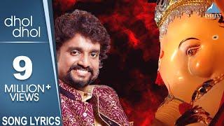 Dhol Dhol (Morya Morya) - Marathi Ganpati Songs | Me Yetoy… Chhota Pudhari | Adarsh Shinde