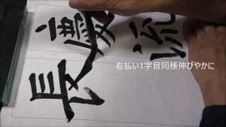 化度寺碑9(慶流長世)