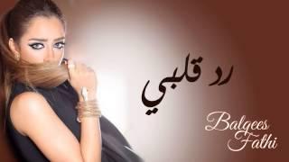 بلقيس - رد قلبي (النسخة الأصلية) | Balqees