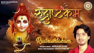 महाशिवरात्रि स्पेशल Rudrashtakam रुद्राष्टकम शिव रूद्राष्टकम Bhakti Bhajan Kirtan