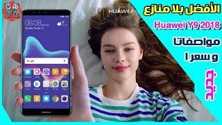 هواوي تفاجئ الجميع بهاتف خرافي للفئة المتوسطة باربع كاميرا وبطارية عملاقة Huawei Y9 2018