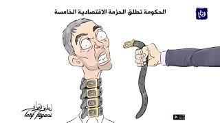 كاريكاتير.. الحكومة تطلق الحزمة الخامسة (17/2/2020)