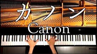カノン/パッヘルベル/ピアノ/Canon/Pachelbel /Piano/CANACANA