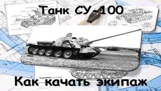 Экипаж СУ-100.  Прокачка экипажа СУ-100