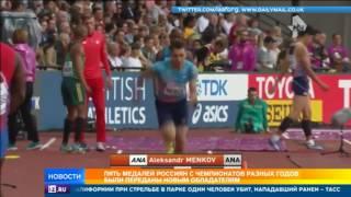 Чемпионат мира по легкой атлетике в Лондоне начался со скандальной церемонии
