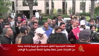 خطة تونسية شاملة لمحاربة الإرهاب