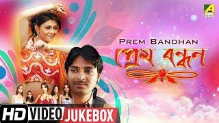 Prem Bandhan | প্রেম বন্ধন | Bengali Movie Songs Video Jukebox | Dulal Lahiri, Ashok Mukherjee