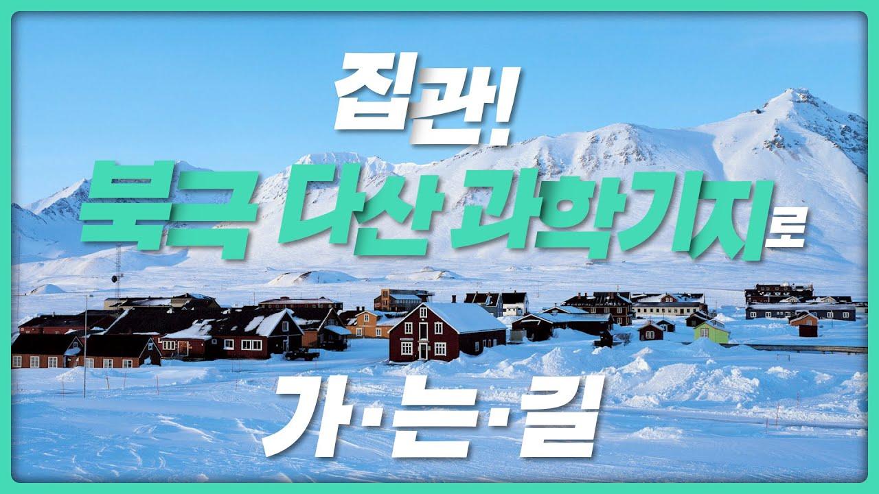 [집관] 북극다산과학기지로 가는 길