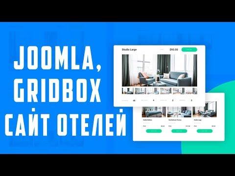Joomla, Gridbox — сайт отелей / Hotel Rooms App