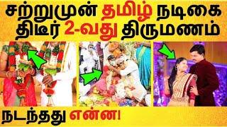 சற்றுமுன் தமிழ் நடிகை திடீர் 2-வது திருமணம் | Tamil Cinema News | Kollywood Latest