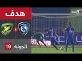 هدف الهلال الأول ضد الخليج ( ليو يوناتيني) في الجولة 19 من دوري جميل
